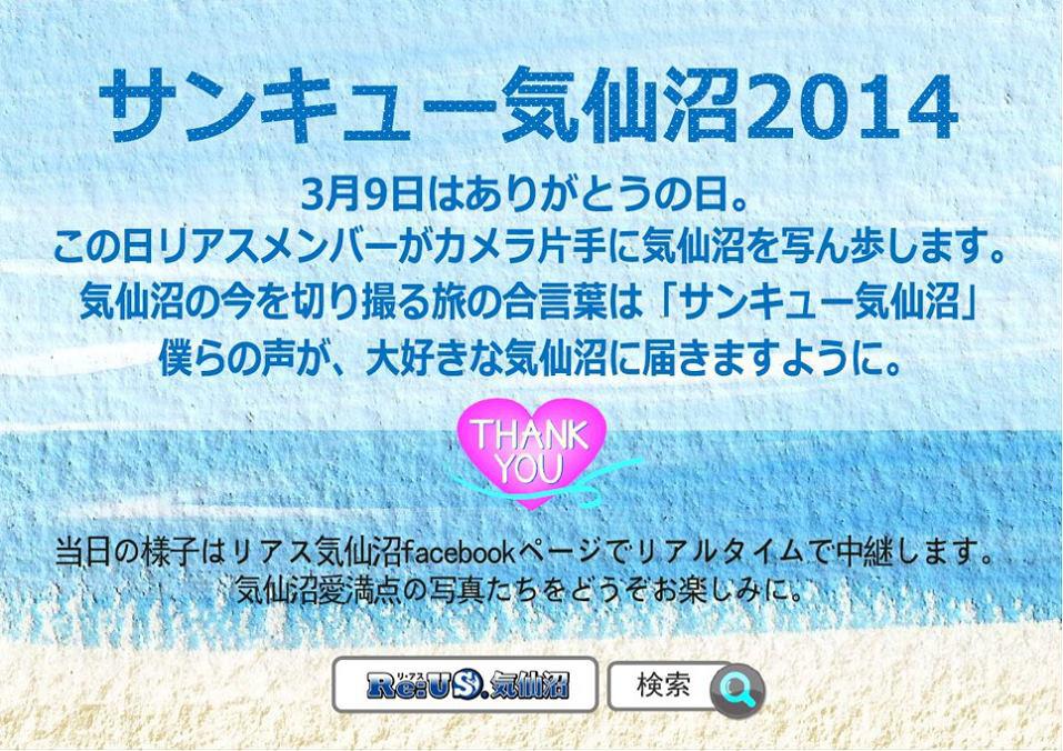 サンキュー気仙沼2014